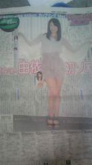 横山由依新聞一面記事美品