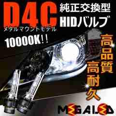 Mオク】ハスラーMR31S/41S系/ヘッドライト純正交換HIDバルブ10000K