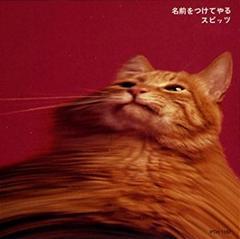 スピッツSpitz 名盤2ndアルバム「名前をつけてやる」