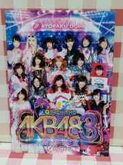 『PACHINKO AKB48 3 誇りの丘』小冊子