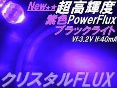 1個☆T10紫ブラックライト クリスタルLED球 ヴィッツ シエンタ カローラルミオン bB ポルテ