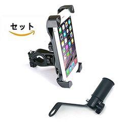 バイク用クランプバー スマートフォン バーマウント