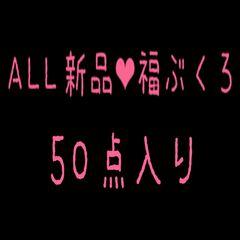 ★全て新品★50点入り★福袋★秋〜冬商品(〃ω〃)