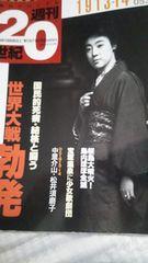 週刊20世紀◆053◇1913-14 大正2・3年★世界大戦勃発/松井須磨子