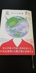村田沙耶香[地球星人]ハードカバー単行本