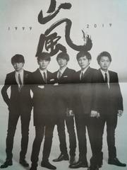 嵐 新聞広告 5×20 2019