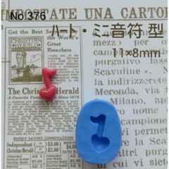 デコ型◆ハート ミニ音符◆ブルーミックス・レジン・粘土