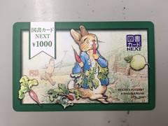 図書カードNEXT1000円☆スクラッチ未削り