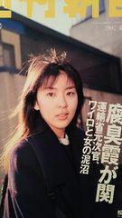 松たか子/スージー・カン【週刊朝日】1997.2.7号ページ切り取り
