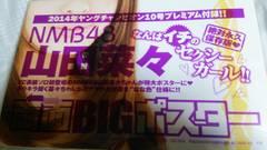 山田菜々♪NMB48★両面BIGポスター■ヤングチャンピオン付録