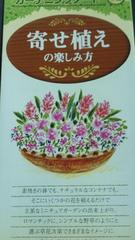 ガーデニング、寄せ植えの楽しみ方冊子