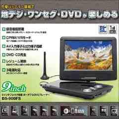 ●9インチ・フルセグ搭載・ポータブルDVDプレーヤー(DS-900FS)