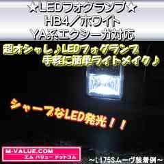 超LED】LEDフォグランプHB4/ホワイト白■YA系エクシーガ対応