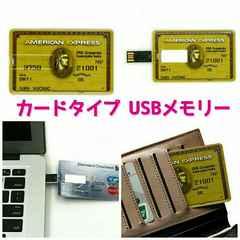 カードタイプUSBメモリー・フラッシュドライブ 16GB