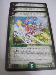 春風妖精ポップル P17/Y2 デュエルマスターズ 3枚セット