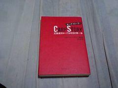 【古本】(広島カープ)/CS カープストーリー クライマックス