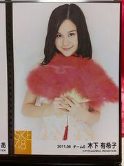 SKE48 写真 コスプレ衣装第三弾「チャイナ服」セット 木下有希子