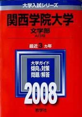 赤本 関西学院大学 文学部 A日程 2008年版 送料185円 即決