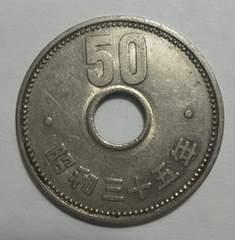昭和35年菊50円ニッケル貨特年