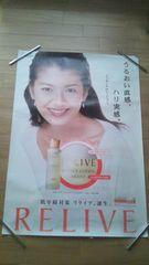 ☆ポスター【南野陽子/コーセー RELIVE】