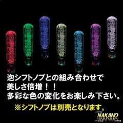 シフトノブが7色に光る★LED ノブイルミネーション 12V/24V共用