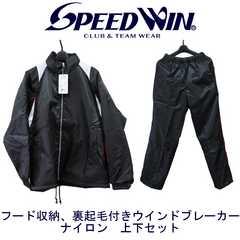 スピードウィン ウィンドブレイカー SET SW1415/2415-90 SIZE:M