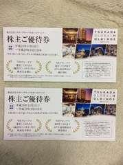 ツカダ グローバル レストラン ホテル 優待割引券 2枚セット