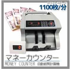 お札、金券、チケットのカウントに 1分間に1100枚カウント可能