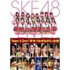■DVD『SKE48・TeamS 2nd 「手をつなぎながら」公演』