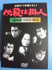 必殺仕掛人 劇場版DVD-BOX 田宮二郎 緒形拳 林与一