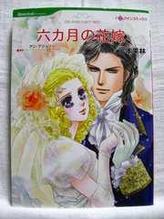 *宮本果林/六ヶ月の花嫁