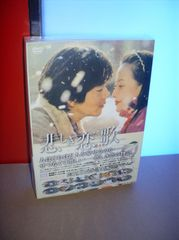 韓国ドラマ「悲しき恋歌」12枚組DVD-BOX 全20話収録 D/147