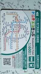 名古屋市交通 ドニチエコきっぷ
