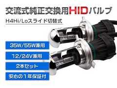 補修用12V24V兼用◆HID 35W共通H4 Hi/Lo用バルブ2個セット3000K