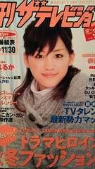 綾瀬はるか・内山理名…【月刊ザ・テレビジョン】2006年12月号
