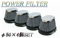 【高品質】オーバルパワーフィルター4個Set/50mm Z400GPFX400R