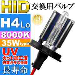 ASE HID H4Loバーナー35W8000Kバルブ1本 as9004bu8k