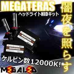 超LED】フーガY50系ハロゲン仕様車/ヘッドライトHIDキット/H1/12000K