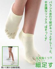 DM便■足裏安定押圧ソックス 足の疲れ/むくみ/外反母趾/太い脚