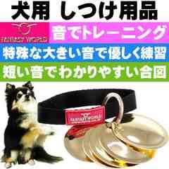 犬用しつけ用品 特殊な音でトレーニング 無駄吠え防止 Fa133