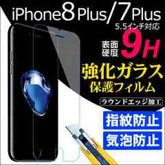 ★全国送料無料 iphone8 用 9H.液晶ガラスフィルム