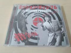 CD「ミッション・ポッシブルMISSION POSSIBLE」アシッドジャズ●