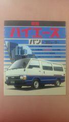 昭和レトロ〓旧車当時トヨタ ハイエースカタログ�D〓カスタムカーバニングトラック高速有鉛