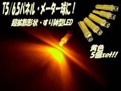 メール便可!T5T6.5/アンバーSMDLED/5個set!/パネル・メーター球