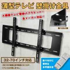 薄型テレビ 壁掛け金具 32-70インチ対応