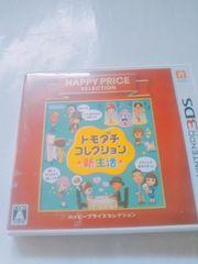 3DSソフトトモダチコレクション新生活