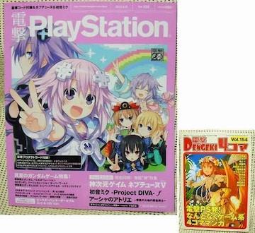 電撃PlayStation プレイステーション 2012年 9/13号 Vol.525 新品 即決