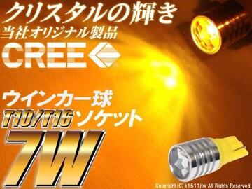 1球�儺10/T16オレンジCREE 7Wハイパワークリスタル 超爆光ウインカー バモス