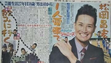 TOKIO 松岡昌宏◇2015.11.21日刊スポーツ Saturdayジャニーズ