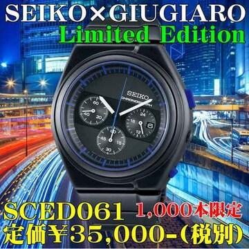 SEIKO×GIUGIARO 限定品SCED061定価¥35,000-(税別)